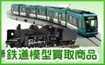 鉄道模型買取商品