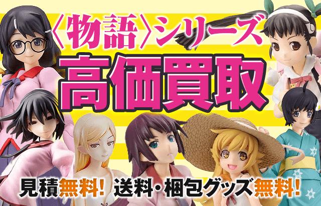 無料 化 物語 アニメ